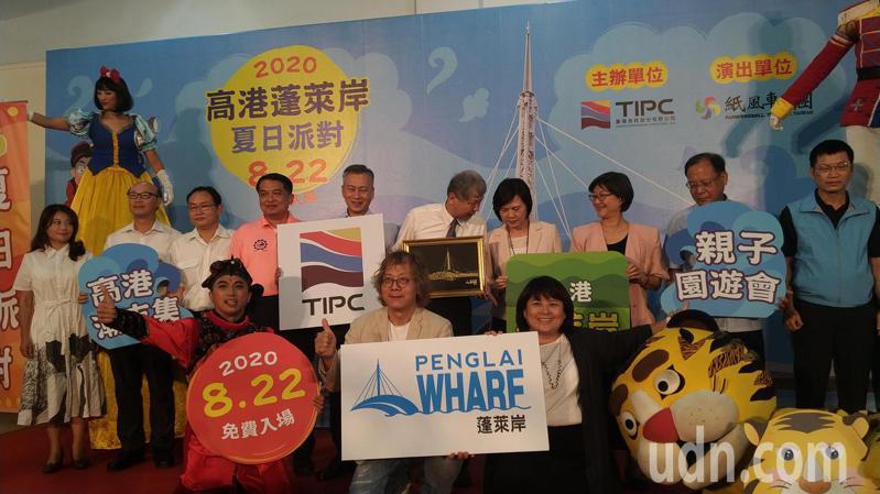 為促進蓬萊港區開發,台灣港務公司今公布高雄蓬萊港區新LOGO,並於22日舉辦「高港蓬萊岸夏日派對」。記者蔡孟妤/攝影