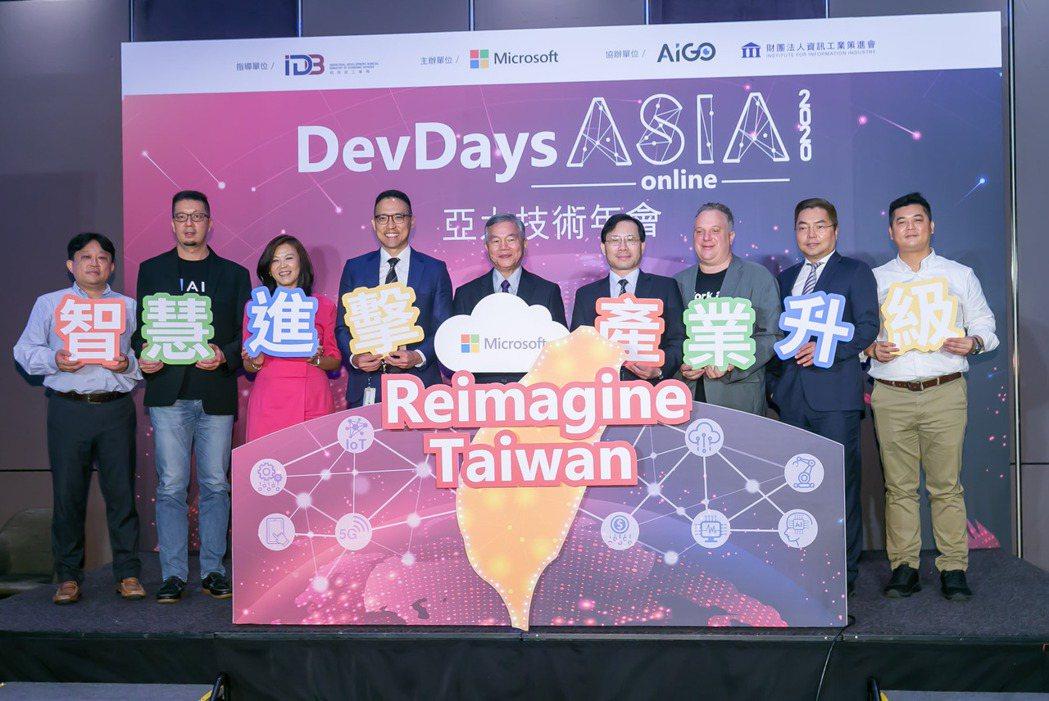 台灣微軟主辦的「DevDays Asia 2020 Online亞太技術年會」1...
