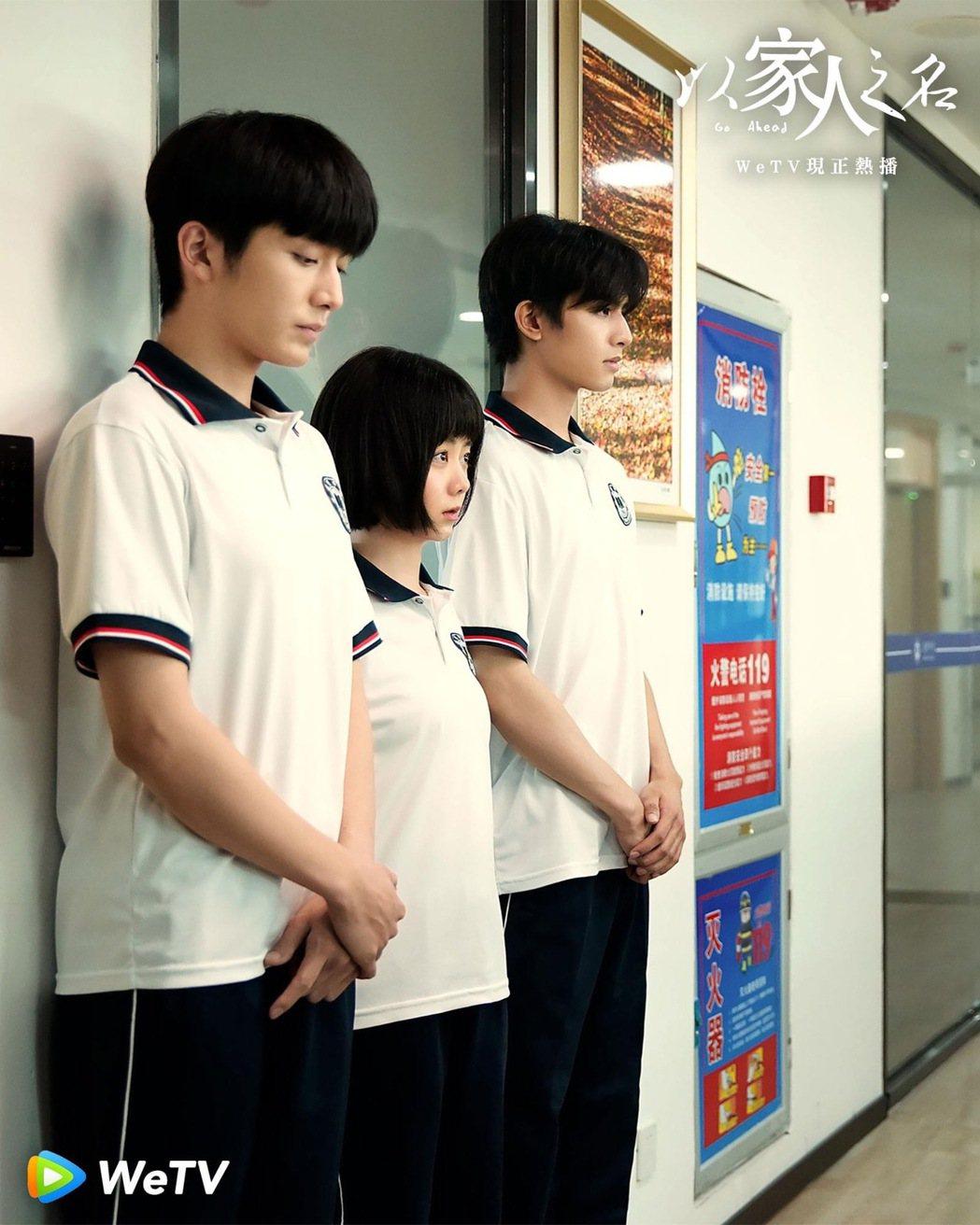 張新成(左起)、譚松韻、宋威龍在「以家人之名」中是沒有血緣關係的兄妹。圖/WeT...
