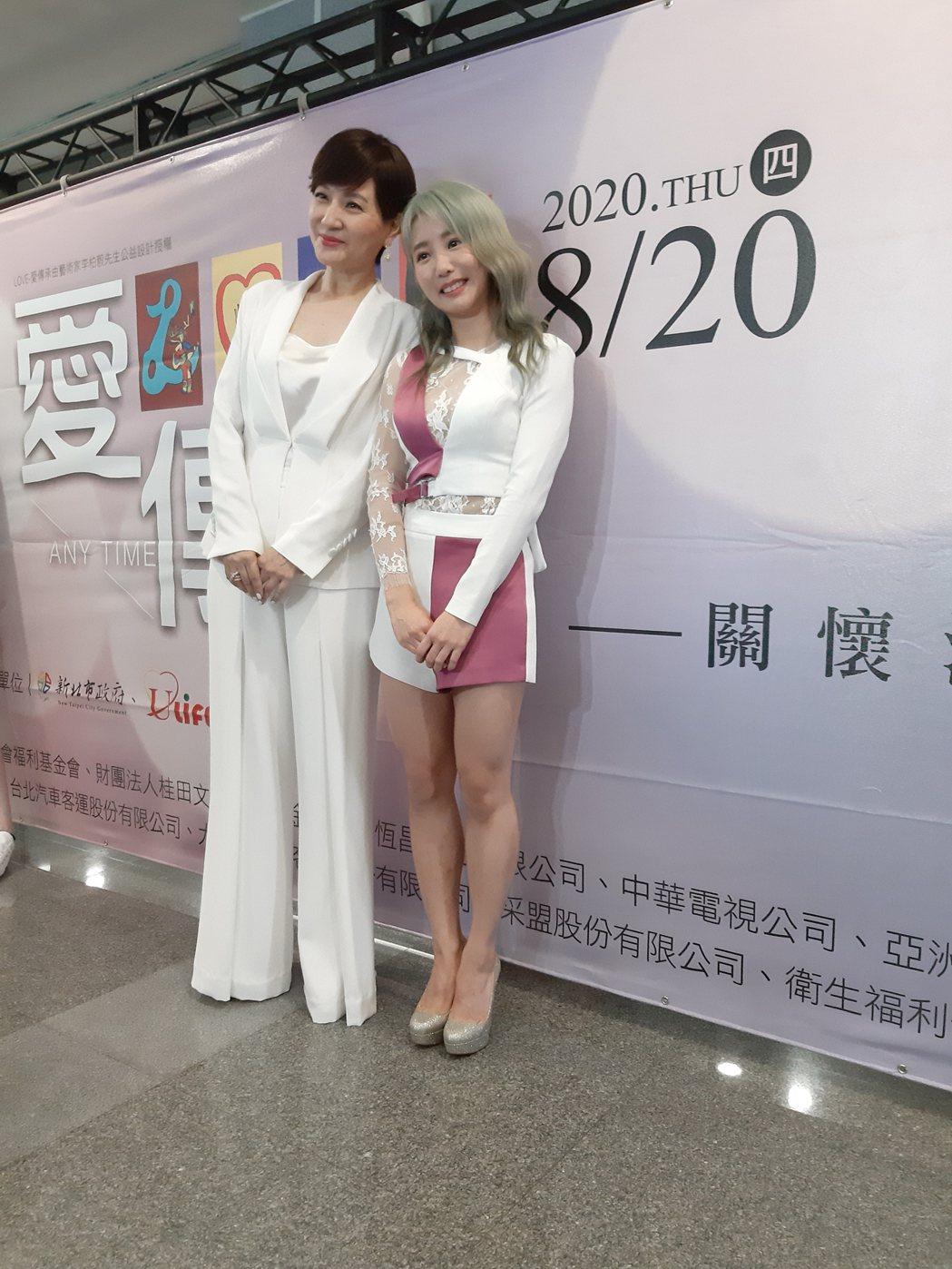 方芳芳(左)和郭書瑤出席愛傳承公益演場會。記者林怡秀/攝影