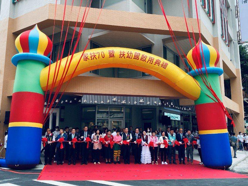 家扶基金會創立70周年慶暨台中扶幼新館舉行剪綵揭牌啟用典禮。