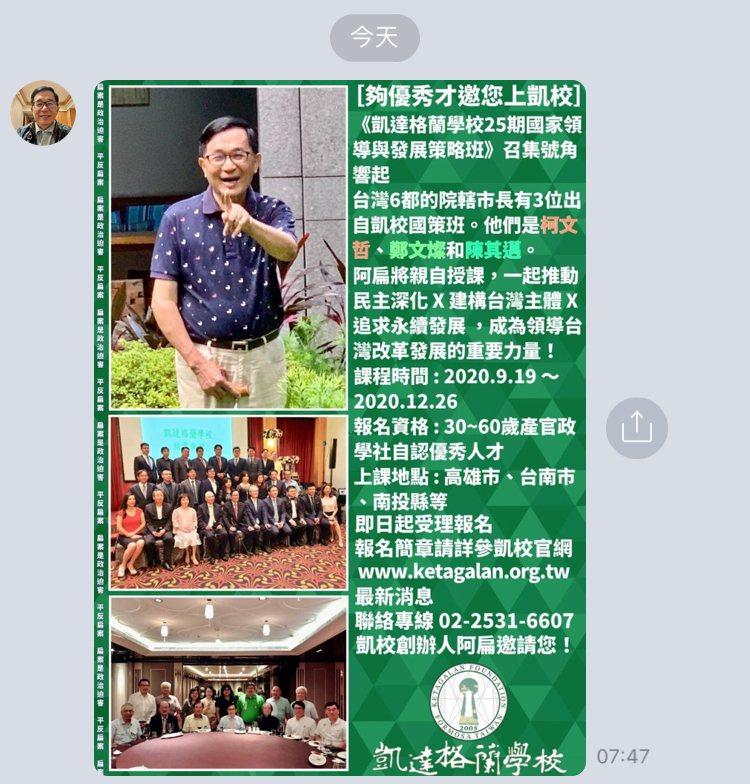 前總統陳水扁表示要到凱校第25期國策班授課。圖/翻攝陳水扁臉書