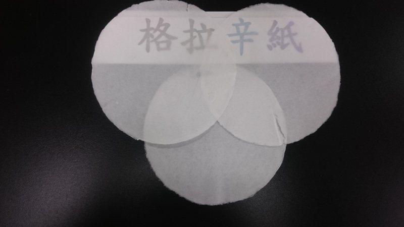 竹纖格拉辛紙原紙。圖/林試所提供