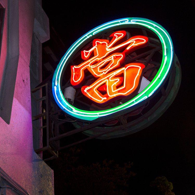窗外明顯的霓虹「當」字招牌,藏有字型再設計的趣味玄機。圖 / 當吧提供。
