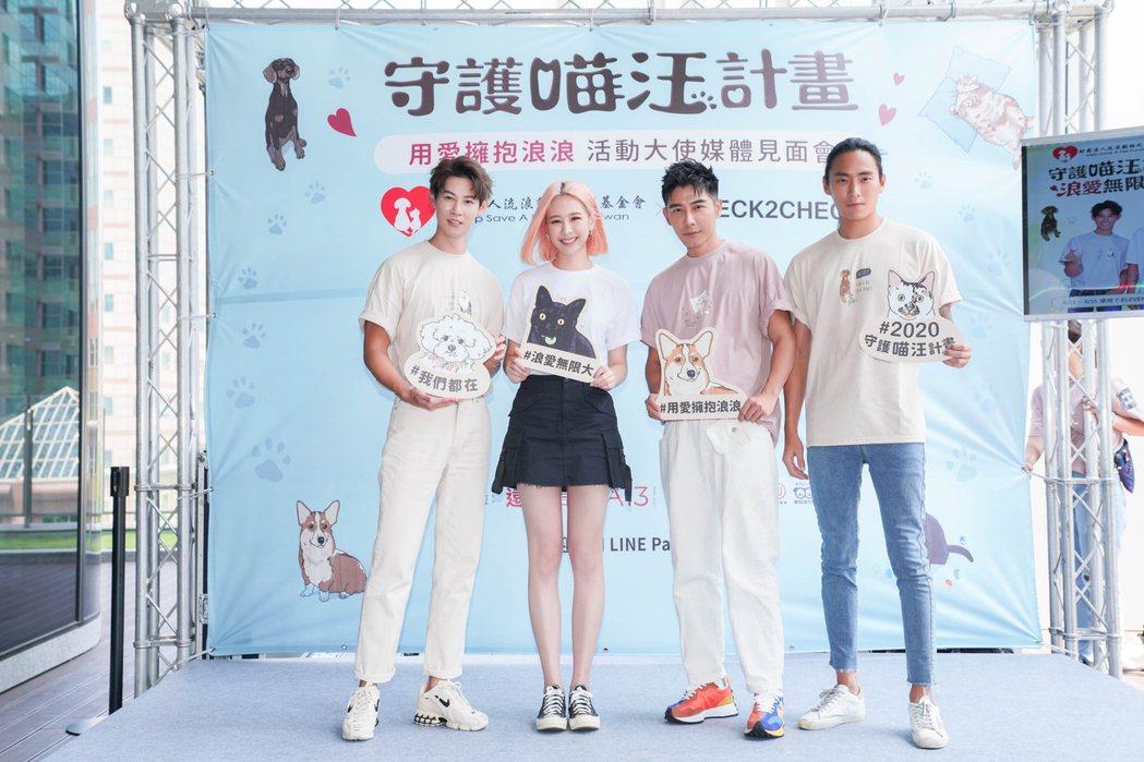 夏和熙(左起)、安心亞、森田與VIC投身公益。圖/CHECK2CHECK提供