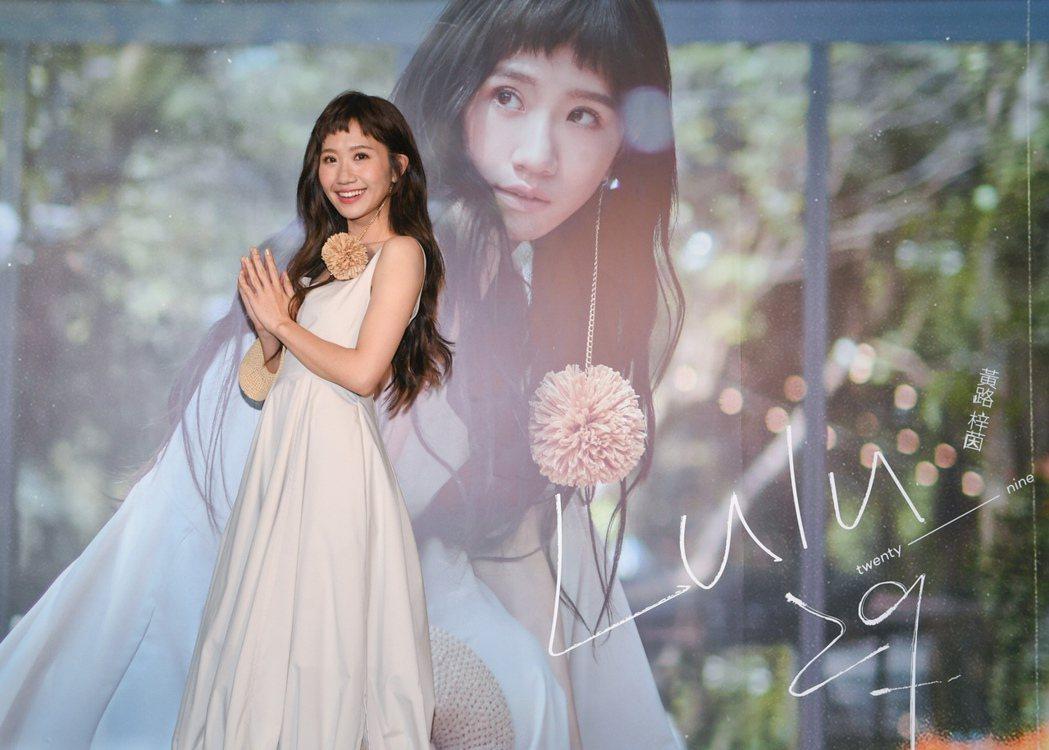 Lulu黃路梓茵推出新專輯「29」,被誇越來越有女人味。圖/環球音樂提供