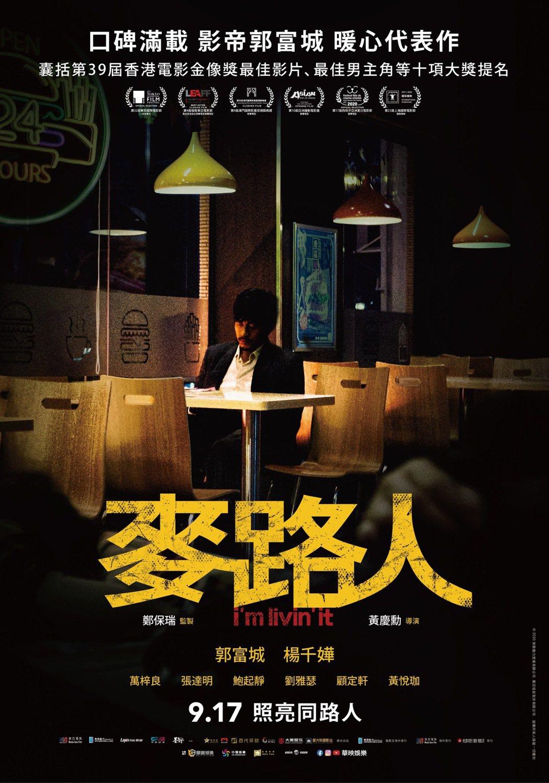 「麥路人」預計9月17日上映。圖/華映提供