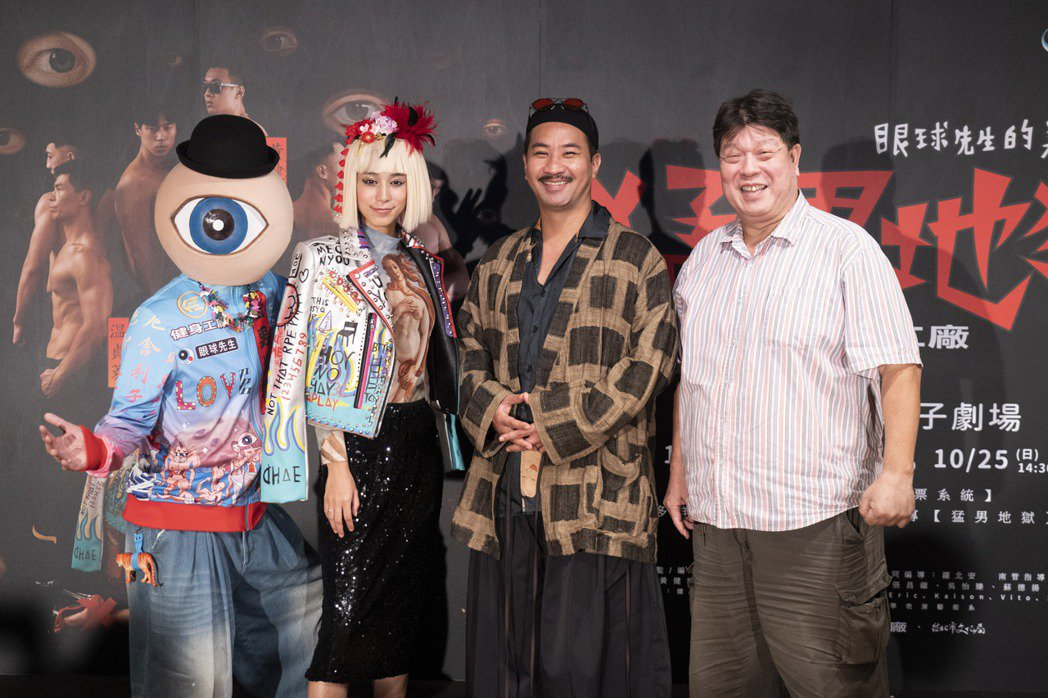 眼球先生(左起)、温貞菱、黃健瑋、羅北安出席舞台劇「猛男地獄」記者會。圖/眼球愛...
