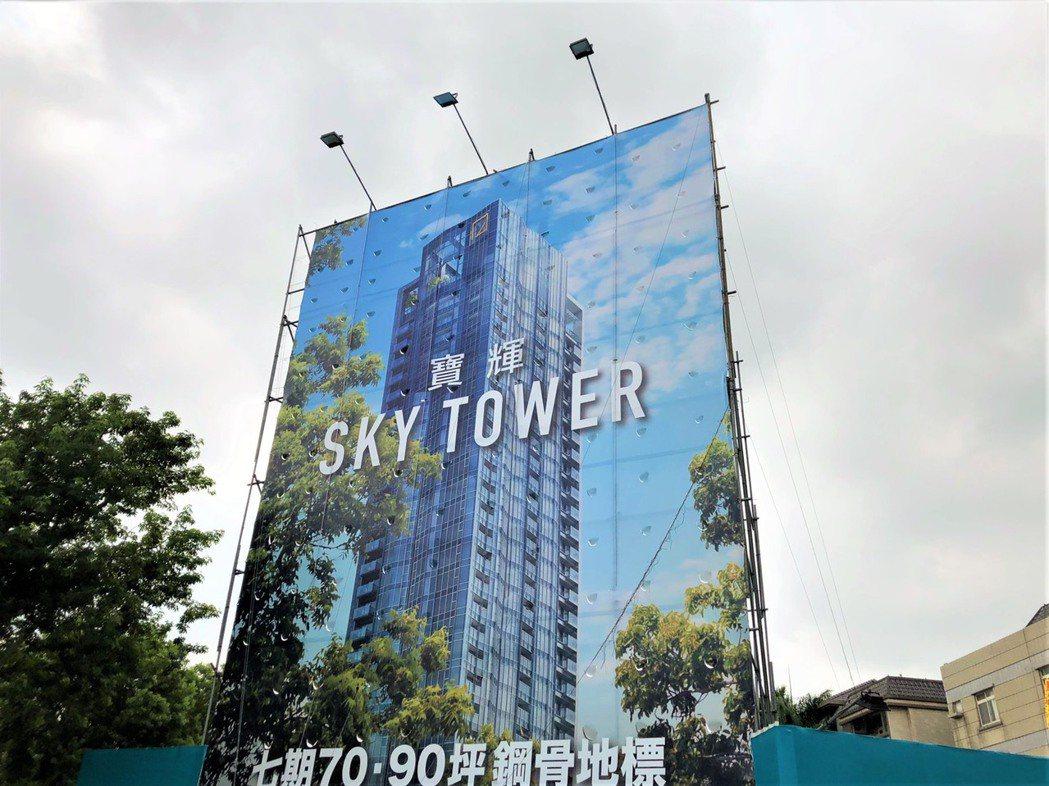 「寶輝Sky Tower」潛銷期間有家族大手筆一次買3戶,7月開案至今已熱銷八成...