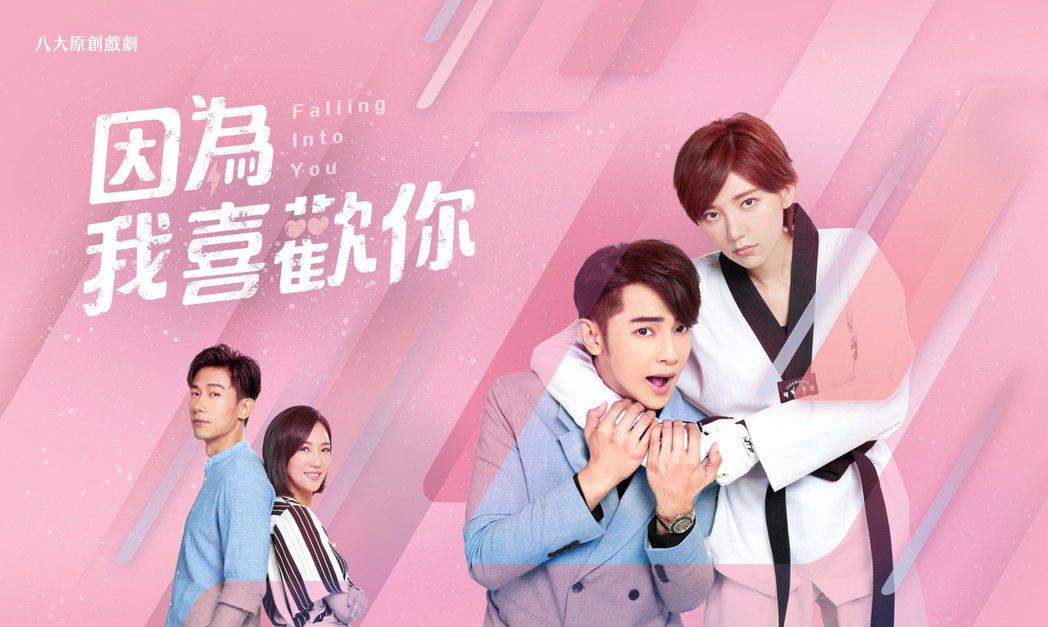 郭雪芙(右起)、汪東城、張本渝、陳泂江為「因為我喜歡你」拍攝主視覺照。圖/八大提