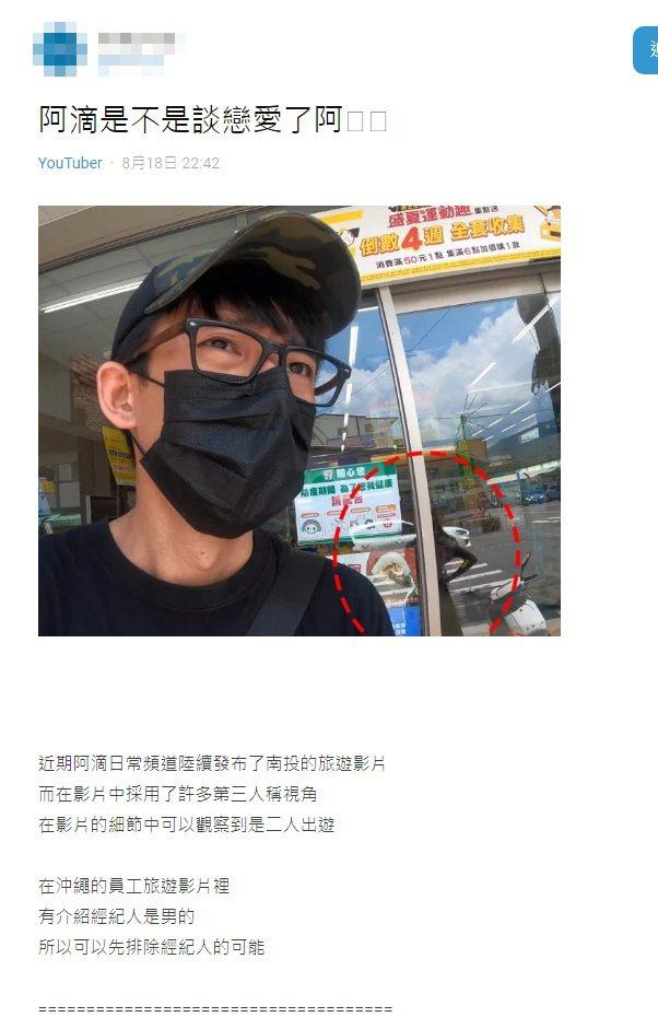 有網友發現阿滴疑似帶著女友一起拍片。圖/擷自Dcard
