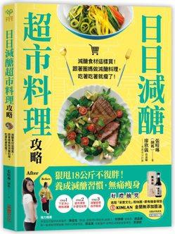 《日日減醣超市料理攻略》 圖/采實文化 提供