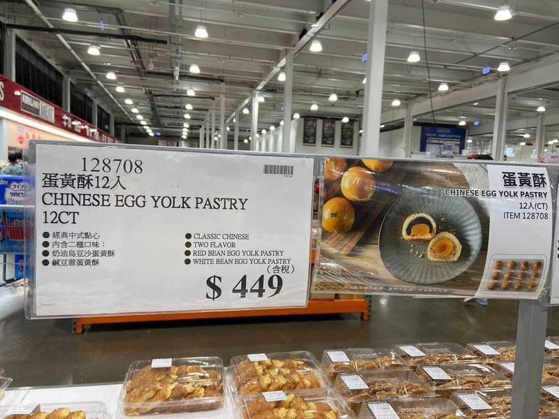 有網友在美式大賣場看到已經有蛋黃酥上架販售,讓他好奇想知道味道如何。 圖/翻攝自「Costco好市多 商品經驗老實說」