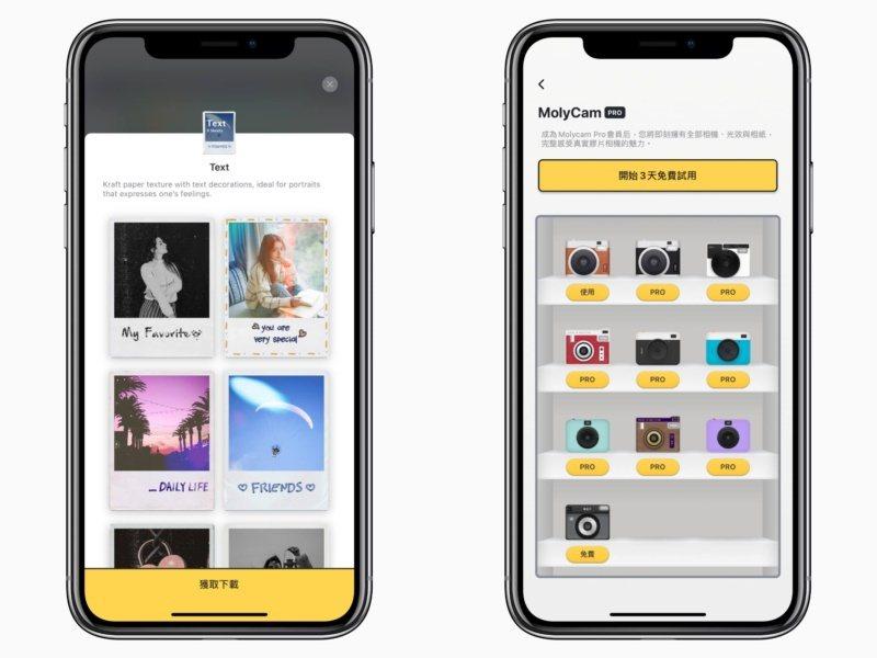 Moly Cam提供多樣化後製素材,也可付費訂閱解鎖更豐富的相機機種效果與功能。...