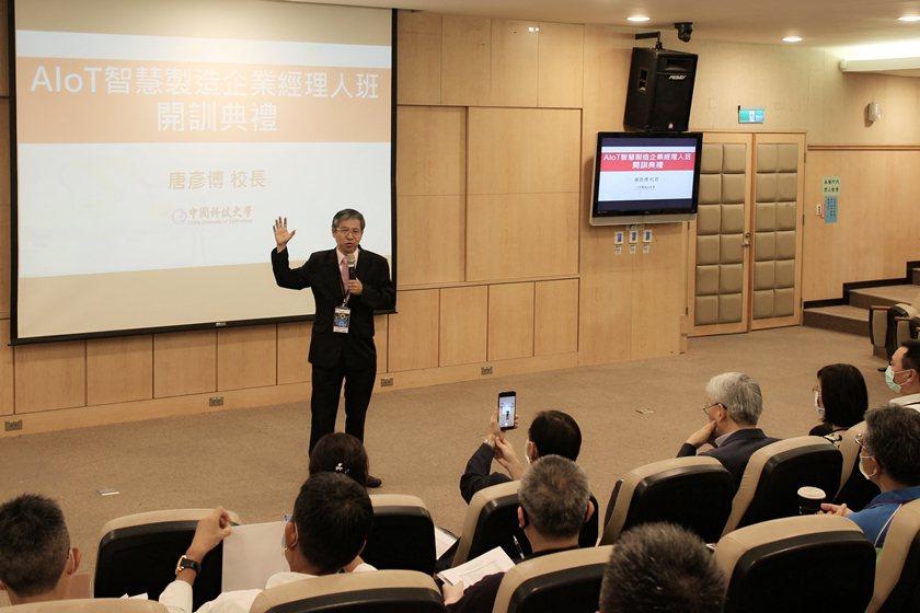 中國科技大學AIoT智慧製造高階經理班日前舉行開訓典禮,校長唐彥博致詞。 校...