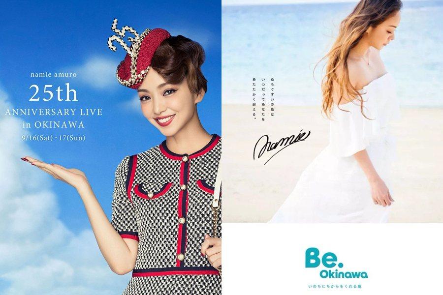 圖/安室奈美惠25週年沖繩演唱會海報、安室奈美惠推銷沖繩觀光海報