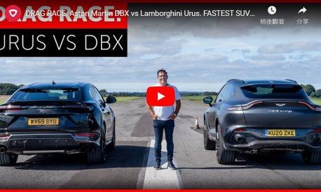 影/超級休旅之戰 Aston Martin DBX對決Lamborghini Urus!