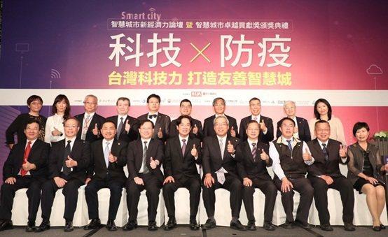 與會貴賓及獲獎人士合影。 台灣智慧城市發展協會網站/提供