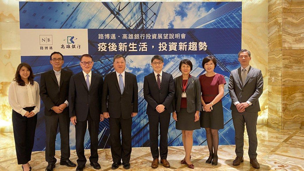 高雄銀行董事長朱潤逢(左四)出席「疫後新生活,投資新趨勢」講座。高雄銀行/提供。