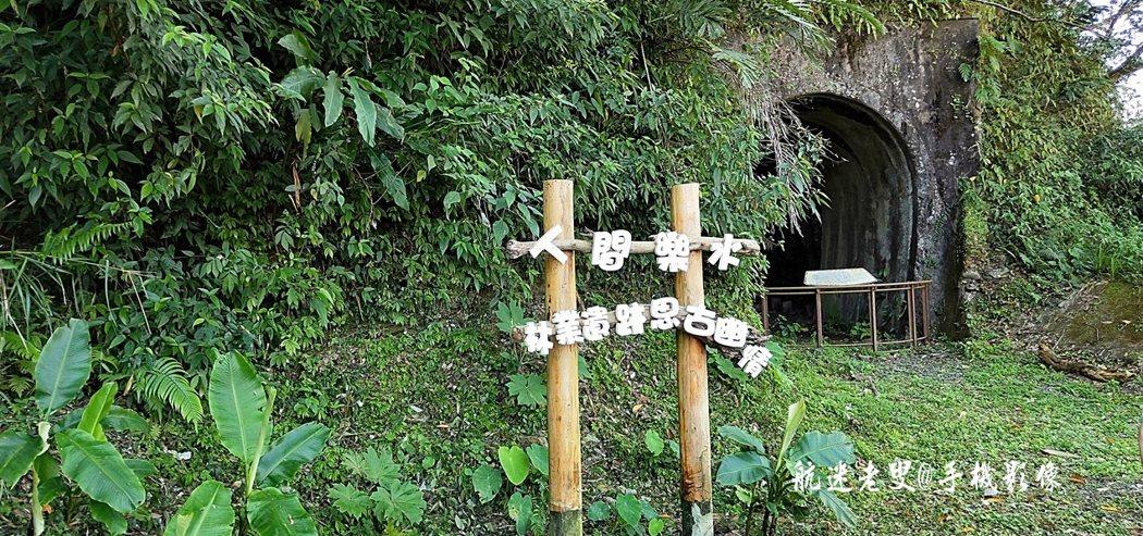 百年隧道,以人工開鑿,可見當時工程艱辛,迄今己百年,洞內棲息部落珍貴動物大葉篇鼻蝠,隧道見證著當年檜木年代繁華過往。