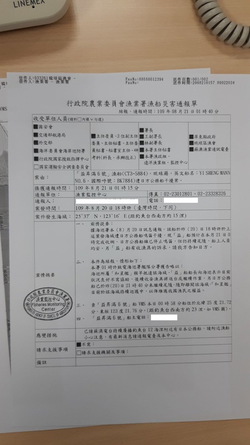 我漁船「益昇滿6號」釣魚台海域作業遭日方公務船干擾。圖/琉球區漁會提供