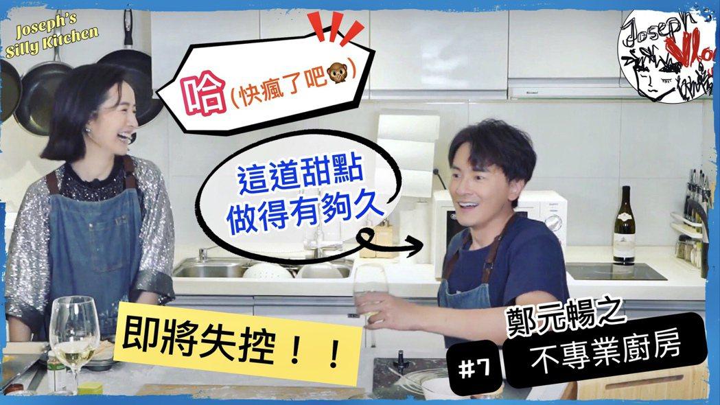 林依晨(左)上鄭元暢的「不專業廚房」網路節目,2人一慢一快笑到快失控。圖/M.I...