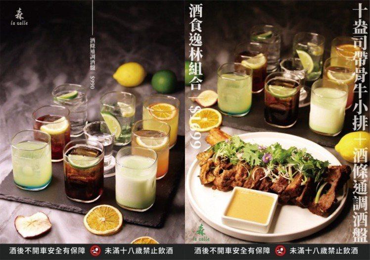 中山希爾頓逸林酒店推出的「酒條通調酒盤」,整組共9杯調酒,讓感官微醺體驗豐富。圖...