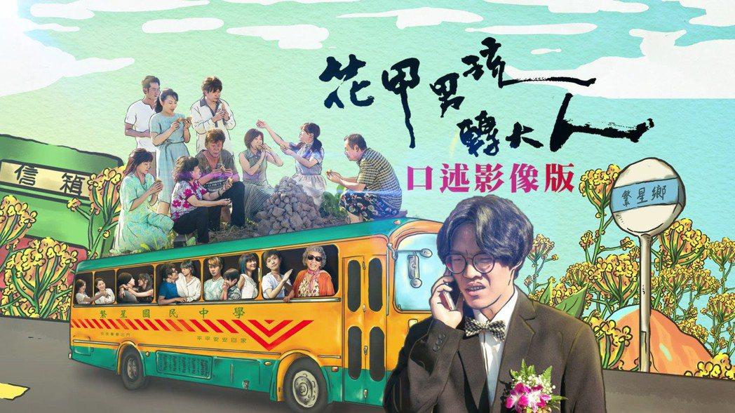 盧廣仲主演的「花甲男孩轉大人」將推出口述影像版。圖/台視提供