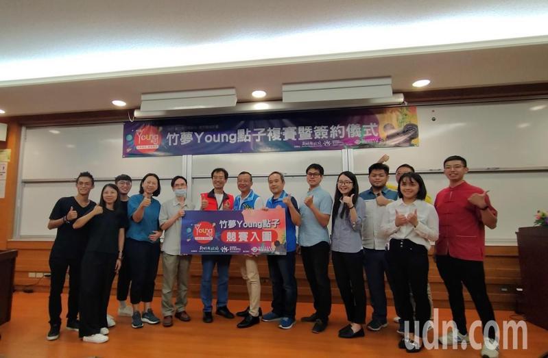 「竹夢Young點子競賽」鼓勵青年創業,20日選出8隊將獲得研習商業實戰課程的機會。 記者巫鴻瑋/攝影