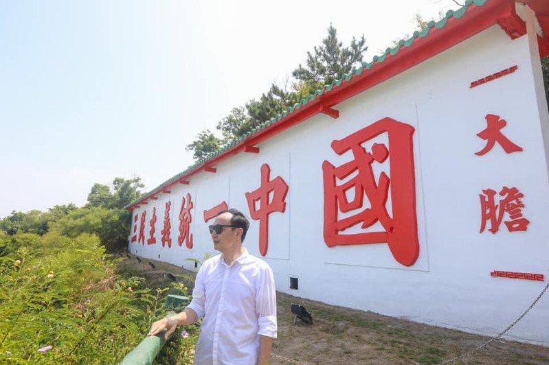 國民黨前主席朱立倫今天低調登上大膽島,並在「三民主義統一中國」心戰牆前合影。圖/摘自朱立倫臉書