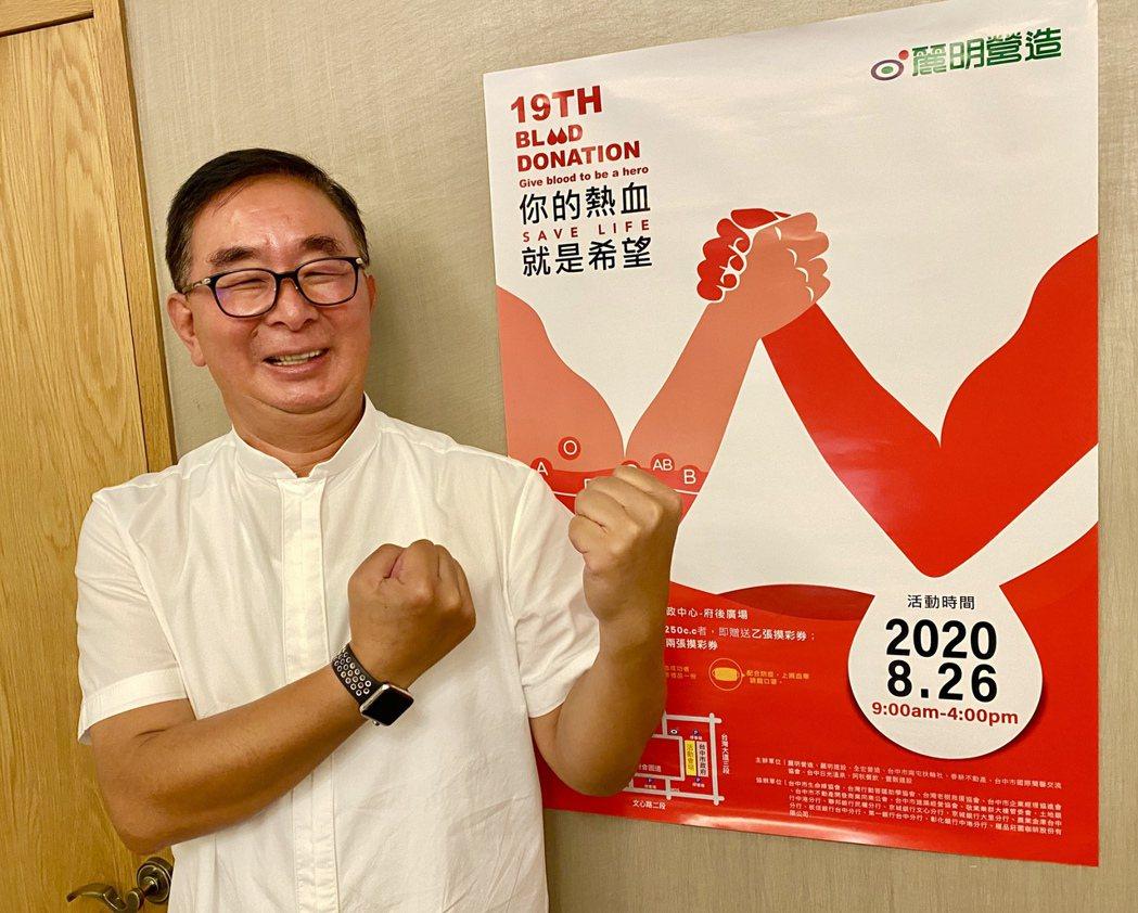 麗明營造董事長吳春山表示,今年捐血目標為1,200袋熱血,要超越去年創造的1,1...