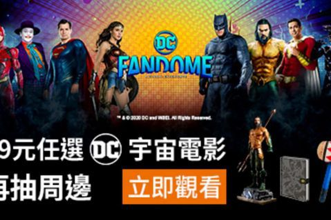 喜歡「蝙蝠俠」、「水行俠」的影迷千萬不可錯過的年度盛事「DC FanDome」,今年預計將會釋出「蝙蝠俠」、「神力女超人2」等新消息,知名影音平台CATCHPLAY+為了響應該活動,也推出優惠活動,...