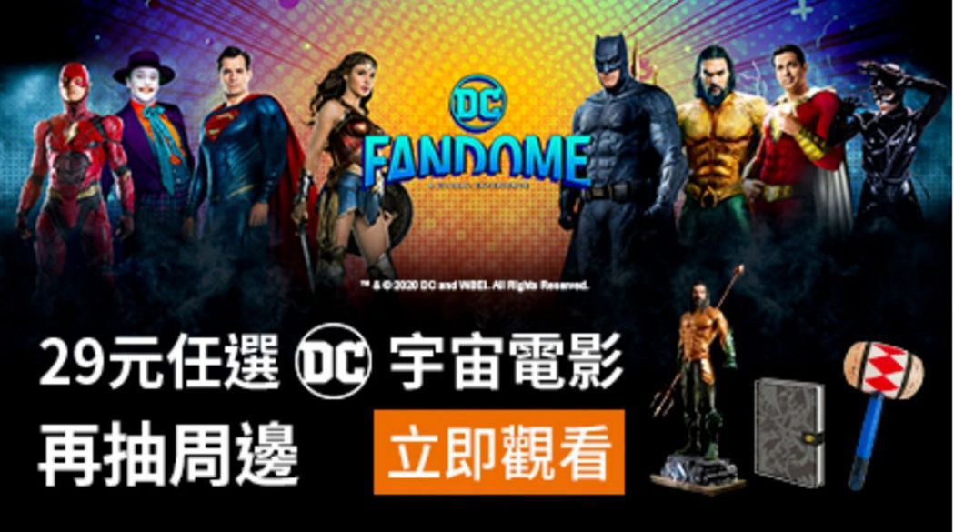 CATCHPLAY+將獻出DC電影宇宙、克里斯多夫諾蘭電影等特價優惠。圖/Cat