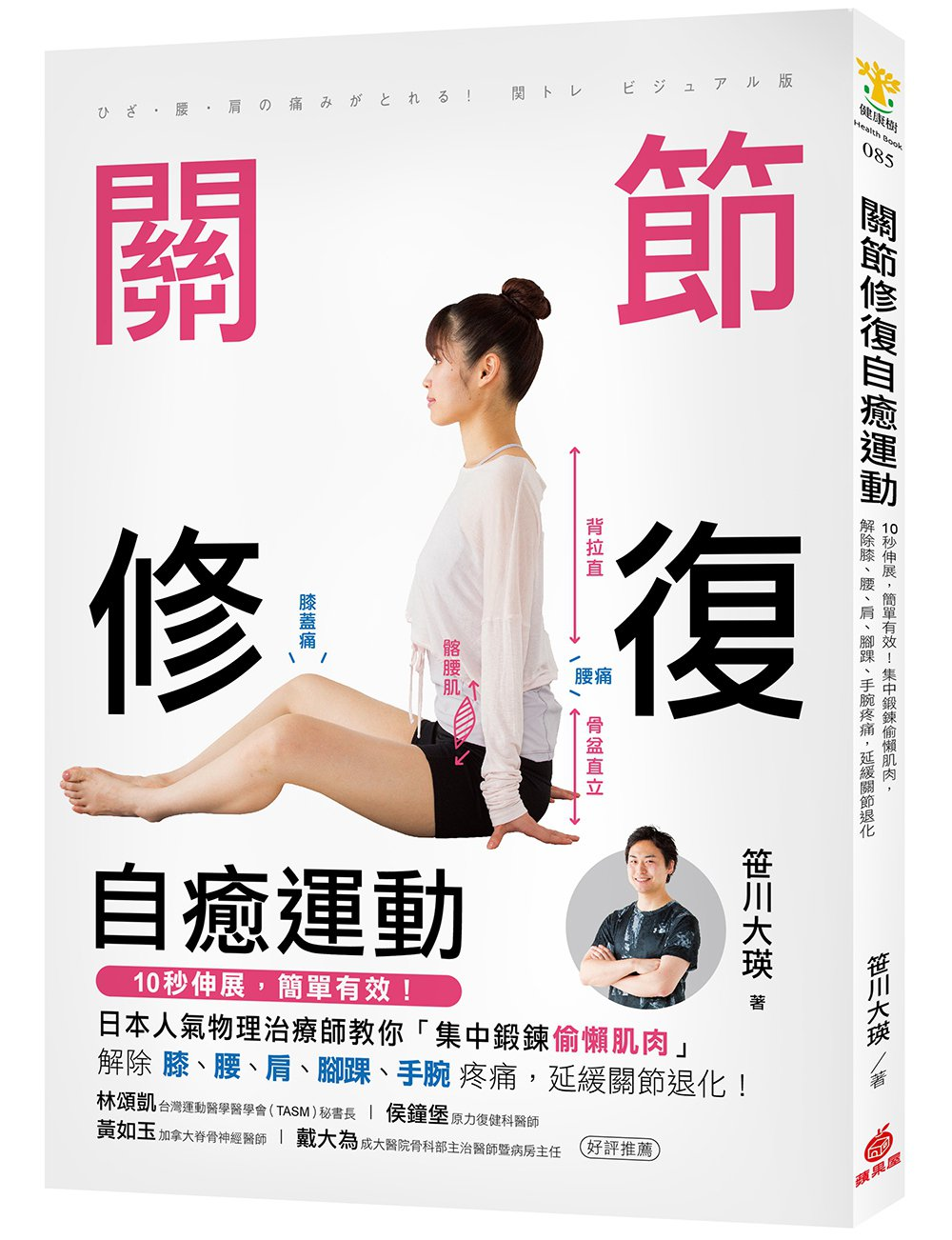 書名/《關節修復自癒運動》、作者/笹川大瑛、譯者/謝孟蓁、圖/蘋果屋出版社提供
