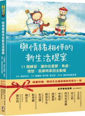 書名:與情緒相伴的新生活提案作者:劉惠敏、周子勛、葉北辰繪者:眼球先生...