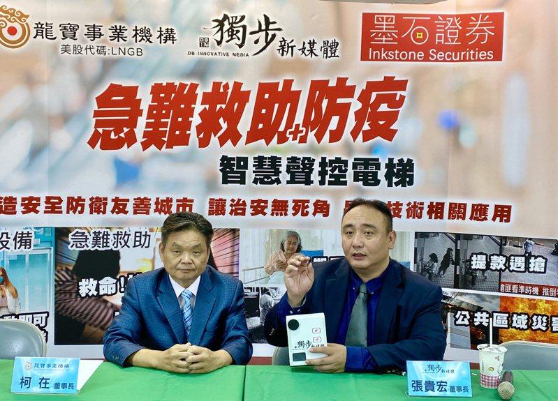 龍寶集團董事長柯在(左)與獨步新媒體董事長張貴宏(右)宣布,將聯手把聲控技術運用在急難救助、預防犯罪等不同領域及創新產品。記者宋健生/攝影