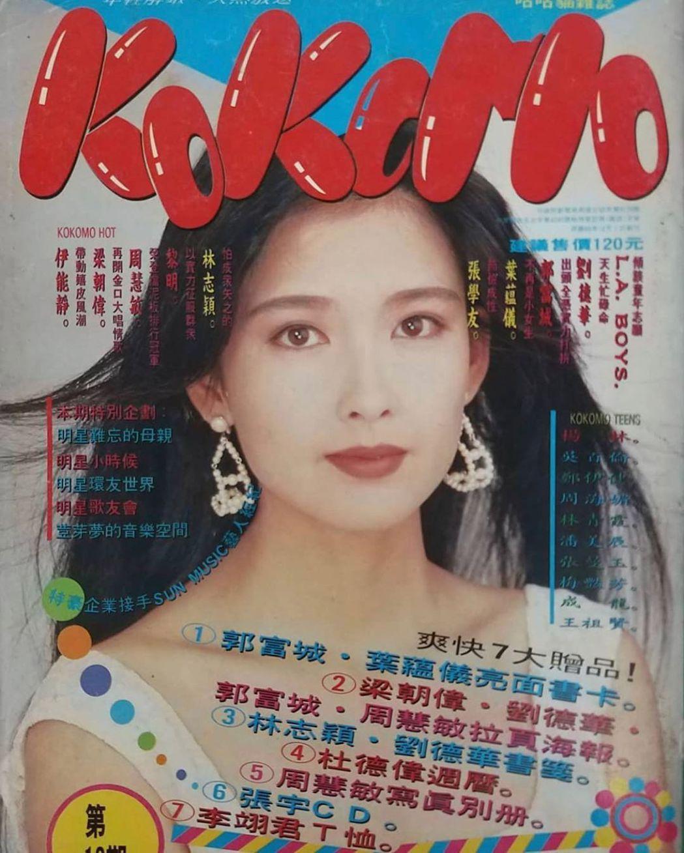 周慧敏近日曝光一張23年前在台灣所拍攝的雜誌封面照。圖/擷自IG