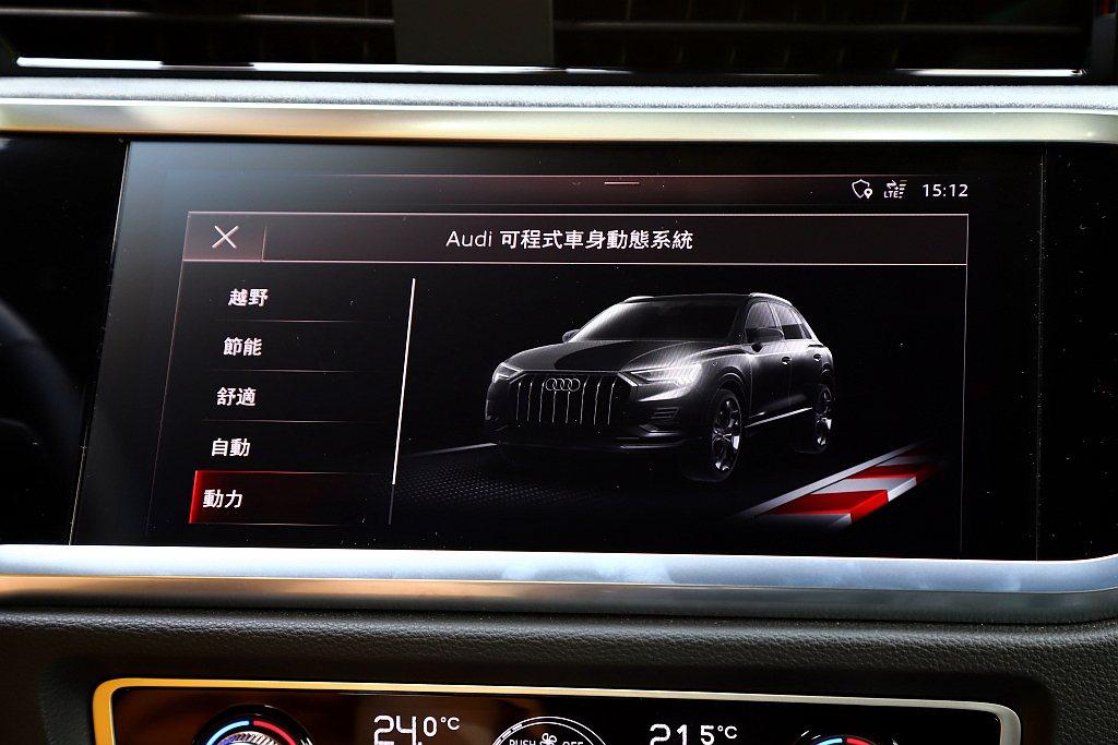 Audi drive select 可程式車身動態系統,具備越野、節能、舒適、自...
