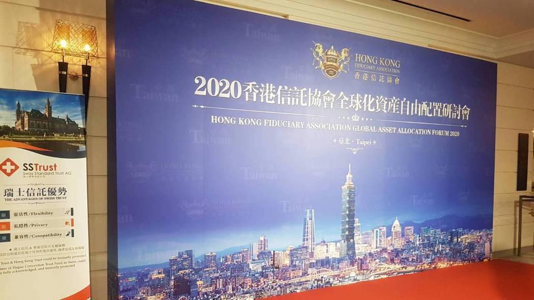 7月中旬,有香港信託業者悄悄在台北文華東方辦活動,大剌剌鼓勵台灣人錢進香港做家族...