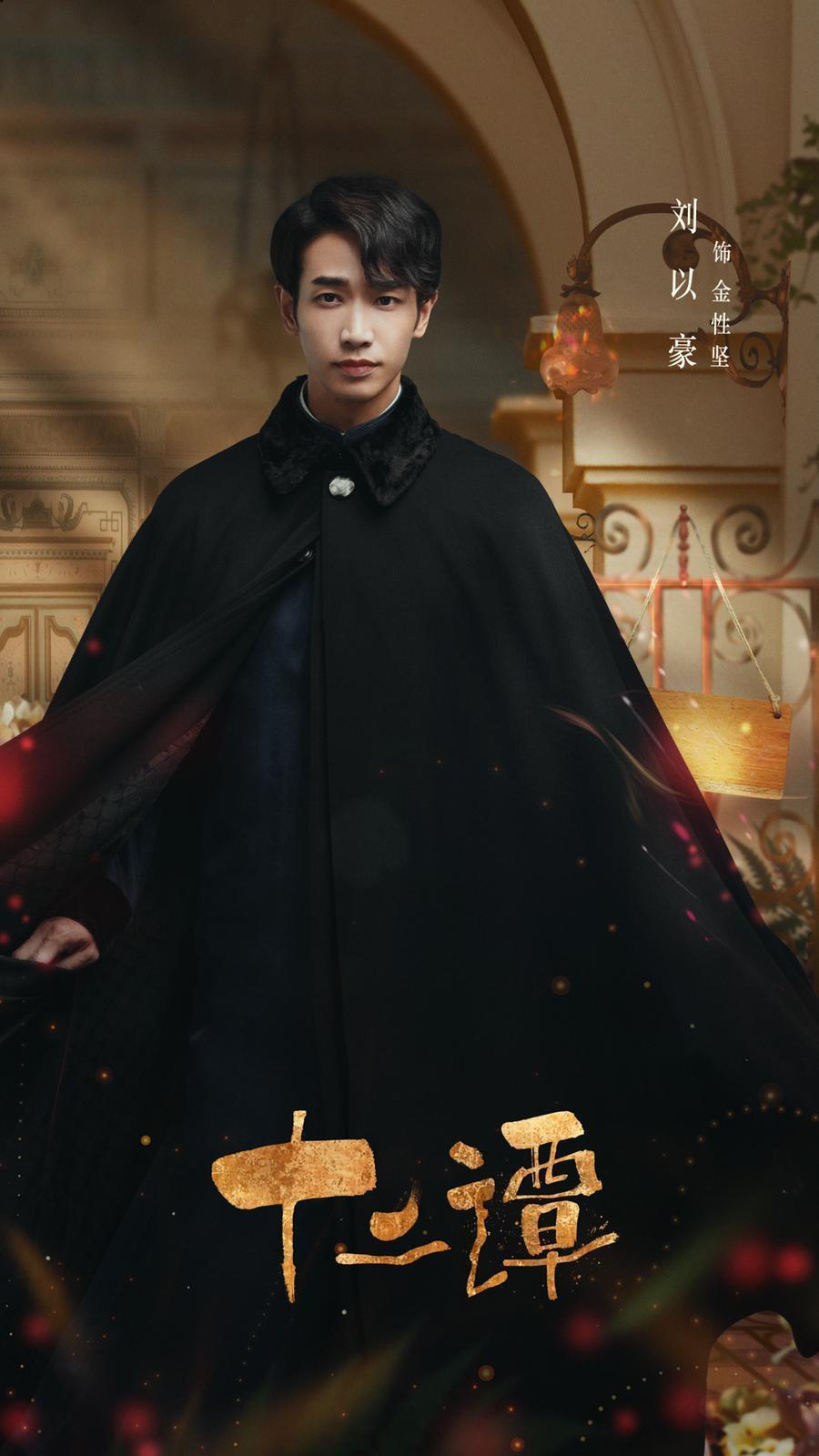 劉以豪主演新戲「十二譚」,帥氣造型曝光。圖/劉以豪經紀公司提供