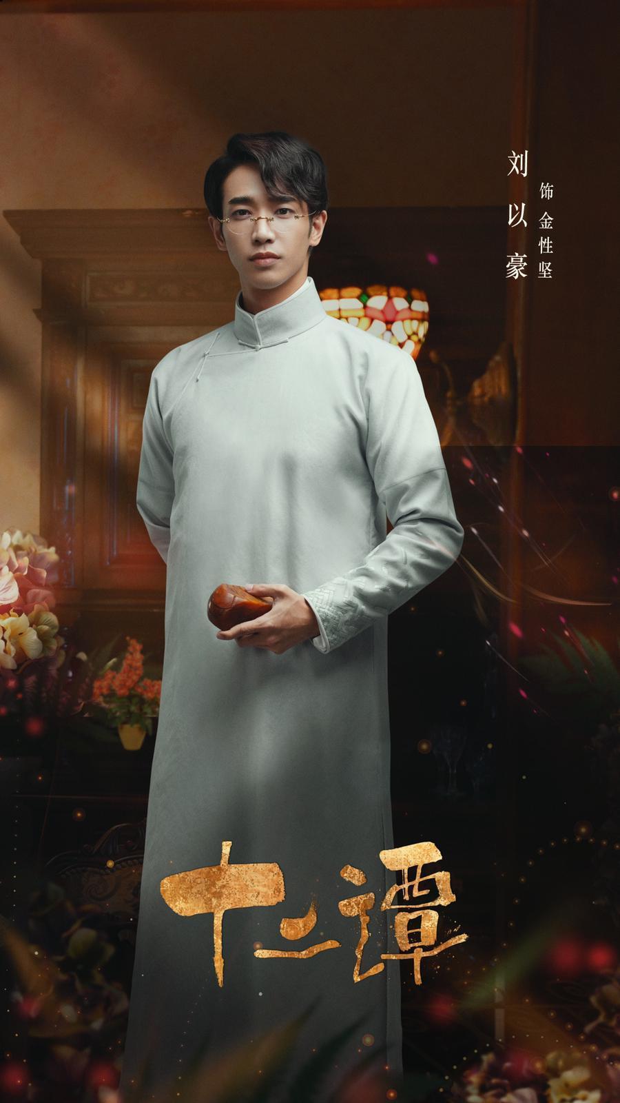 劉以豪主演新戲「十二譚」,帥氣長袍造型曝光。圖/劉以豪經紀公司提供