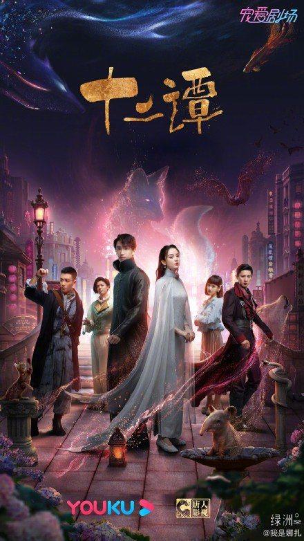 劉以豪(左)、古力娜札主演新戲「十二譚」。圖/摘自微博
