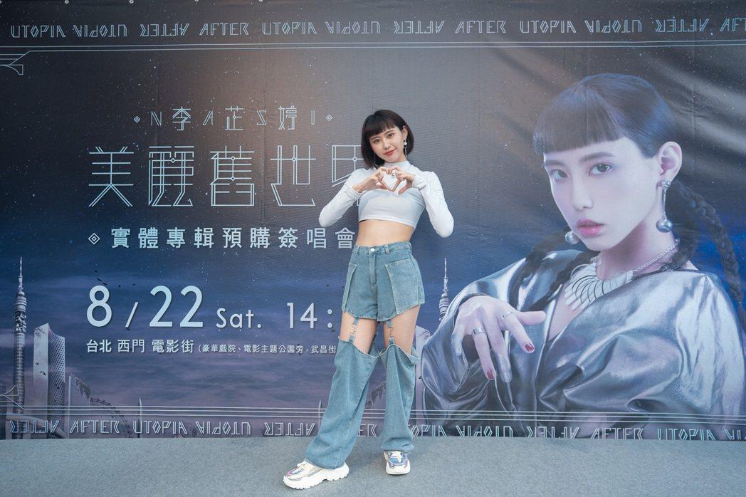 李芷婷今天冒雨舉辦新專輯「美麗舊世界」實體專輯預購簽唱會。圖/唯有音樂提供