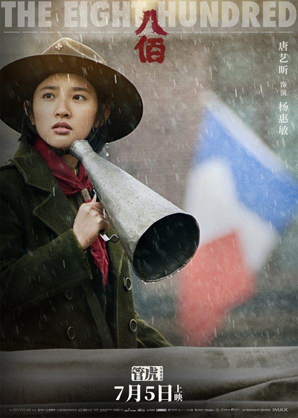 「八佰」中亦有出現當年林青霞所演的「楊惠敏」一角。圖/摘自微博