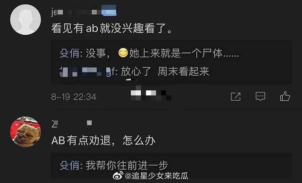 疑似「摩天大樓」的編劇留言酸Angelababy演技。 圖/擷自微博