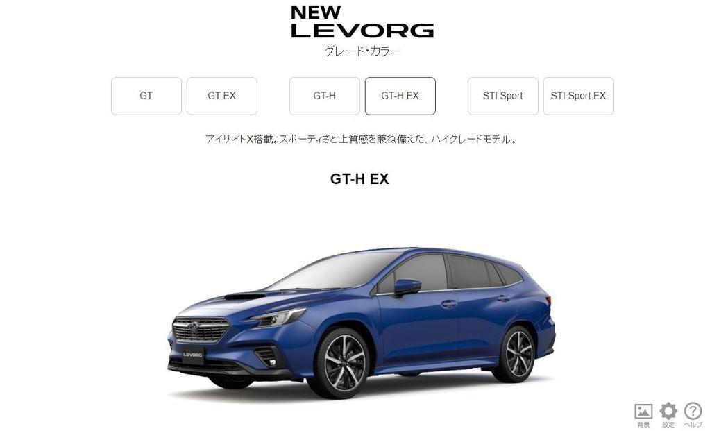 New Levorg有GT、GTEX,GT-H、GT-H EX,STI Spor...