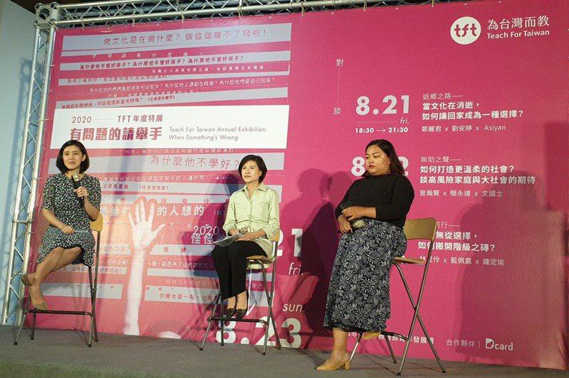 圖為「返鄉之路,當文化在消逝,如何讓回家成為一種選擇?越在地、越國際,談『台灣人』返鄉的掙扎與決心」,講者由左到右分別為TFT創辦人劉安婷、前文化部長鄭麗君和TFT校友阿希鴦。 記者章寧/攝影