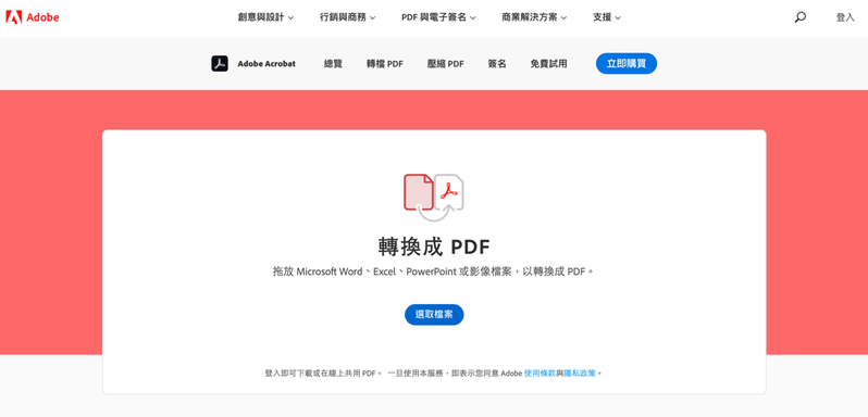 Adobe近期推出一系列免費PDF功能的「.new 」捷徑。圖/摘自Adobe官網