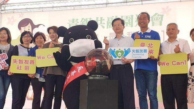 北市今年以「台北是我家」作為主軸,邀市民打造失智友善社區。記者胡瑞玲/攝影