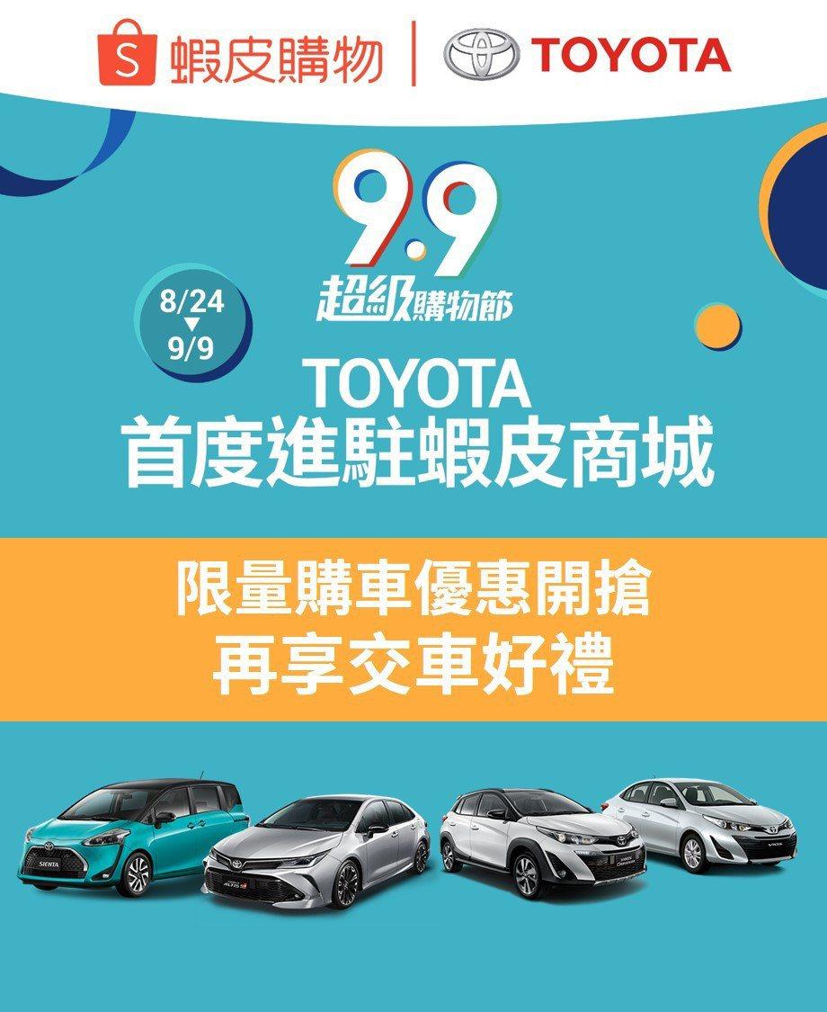 TOYOTA聯手最強電商蝦皮購物,推出線上專屬獨家購車優惠。 圖/和泰汽車提供